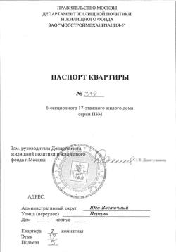 ᐉ Кадастровый паспорт нежилого помещения. urpiter.ru